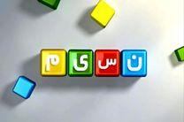 زمان پخش ویژه برنامههای نوروزی شبکه نسیم اعلام شد