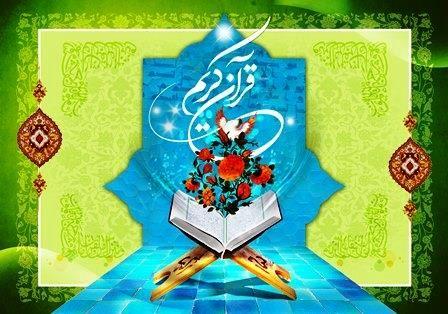 ثبتنام هزار کرمانشاهی در چهل و یکمین دوره مسابقات سراسری قرآن کریم
