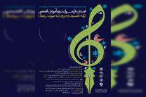 حوزه هنری دوره آموزشی برخط تخصصی ترانه، تصنیف و سرود برگزار می کند