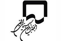 تسلیت انجمن بازیگران سینمای ایران در پی درگذشت چنگیز جلیلوند