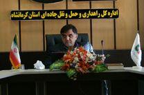 حذف و ایمنسازی نقاط حادثهخیز در محورهای کرمانشاه