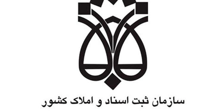 فراخوان سازمان ثبت اسناد و املاک به پذیرفته شدگان آزمون استخدامی