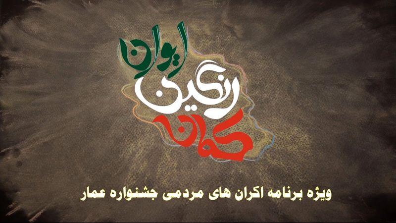 پخش ویژه برنامه تلویزیونی اکران های مردمی جشنواره عمار