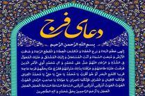 دانلود دعای فرج علی فانی + متن