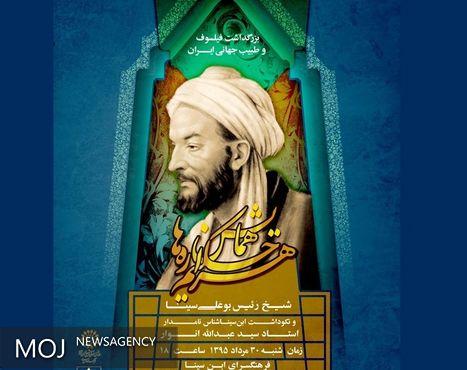 فردا؛ همایش حکیم هزارهها و تجلیل از سید عبداللهانوار