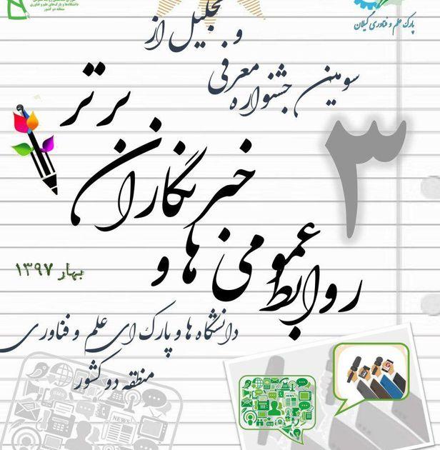 سومین جشنواره معرفی و تجلیل از روابطعمومیها و خبرنگاران برتر شمال کشور