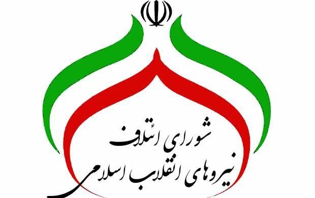 اسامی نامزدهای شورای ائتلاف نیروهای انقلاب اسلامی برای مجلس اعلام شد