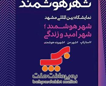 حضور به پرداخت ملت در نهمین نمایشگاه تخصصی و همایش ملی شهر هوشمند مشهد