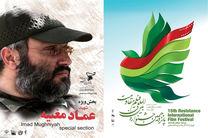 جشنواره فیلم مقاومت خیمه گاه راویان مقاومت است/ابراز خرسندی پدر شهید از اقدامات فرهنگی بین المللی