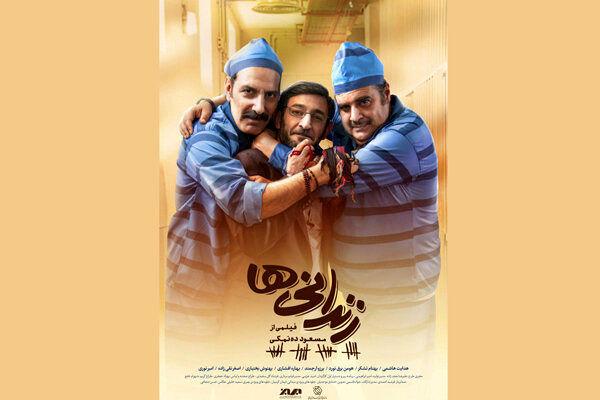 فیلم سینمایی زندانی ها در شبکه نمایش خانگی منتشر شد