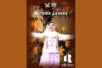 نمایش «برگهای پاییزی» در جشنواره فیلم آمریکایی