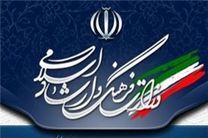 وزارت ارشاد خبر استعفای وزیر ارشاد را تکذیب کرد