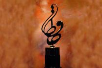 نامزدهای بخش مستند شانزدهمین جشن حافظ اعلام شدند