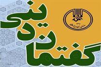 آیین افتتاح برنامه راهبردی مجمع اساتید گفتمان دینی