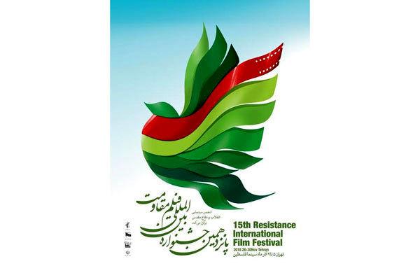 بازیگر فیلم بازمانده به ایران میآید/ آغاز جشنواره فیلم مقاومت از 5 آذر