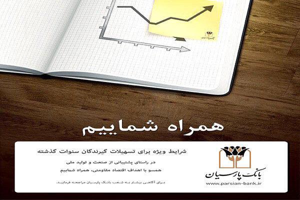 فرصتی ویژه برای بخشودگی جرایم تاخیر در بانک پارسیان