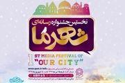 برگزاری جشنواره رسانهای شهرما/شما هم به جشنواره رسانهای شهر ما دعوت هستید