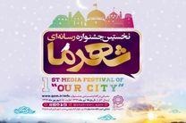 جشنواره شهرما؛ رویکردی مردمی و رسانهای برای ترسیم یک شهر خوب!