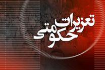 داروخانه متخلف در اصفهان تعطیل شد