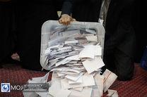 نتایج رسمی انتخابات مجلس اعلام شد