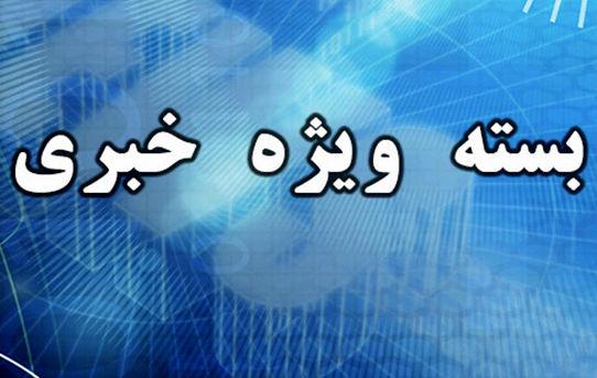 استیضاح وزیر صنعت تا قیمت ارز و خودرو پربازدیدترین خبرهای اقتصادی امروز