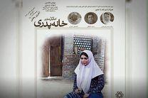 انتظامی در خصوص نمایش فیلم خانه پدری وظیفه قانونی خود رعایت نکرده است