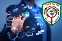 پلیس فتا خوزستان متهم انتشار تصاویر خصوصی  در فضای مجازی را  دستگیر کرد