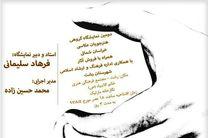 نمایشگاه عکاسی هنرجویان استاد فرهاد سلیمانی برگزار می شود