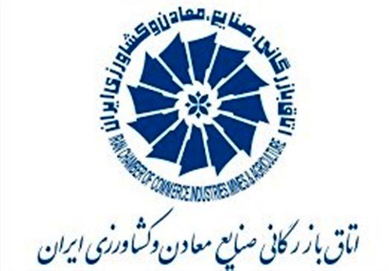 نتایج نهایی شمارش آرای انتخابات اتاق بازرگانی تهران مشخص شد