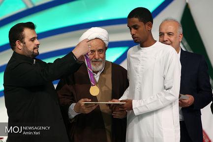 اختتامیه سی و ششمین دوره مسابقات قرآن کریم