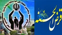 پرداخت بیش از 50 میلیارد تومان وام قرضالحسنه به مددجویان اصفهانی در سال ۹۷