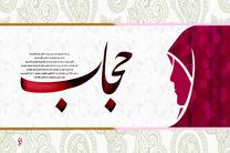 اجرای پویشی برای حجاب در فضای مجازی