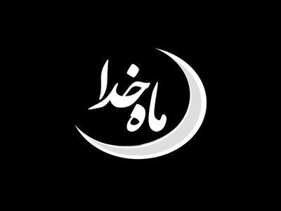 «ماه خدا» ۱۲ ساله میشود