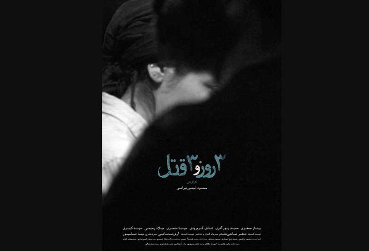 پوستر تجربیترین فیلم چند سال اخیر در جشنواره فجر رونمایی شد