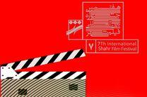 مقررات بخش مسابقه فیلمهای سینمایی جشنواره شهر اعلام شد