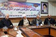مدیر جدید نمایندگی آستان قدس رضوی در کرمانشاه معرفی شد