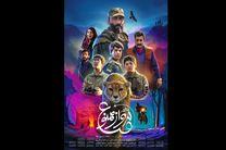 اکران فیلم سینمایی منطقه پرواز ممنوع از آبان ماه