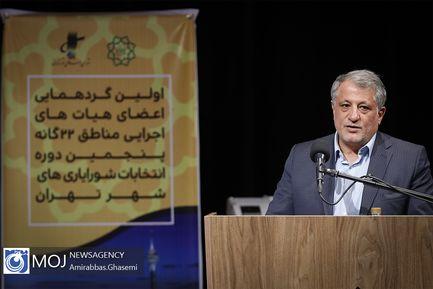 اولین گردهمایی اعضای اجرای انتخابات شورایاری تهران / محسن هاشمی رفسنجانی رییس شورای شهر تهران