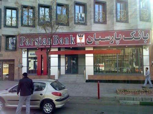 ارتقای عملکرد ارزی بانک پارسیان پس از برجام