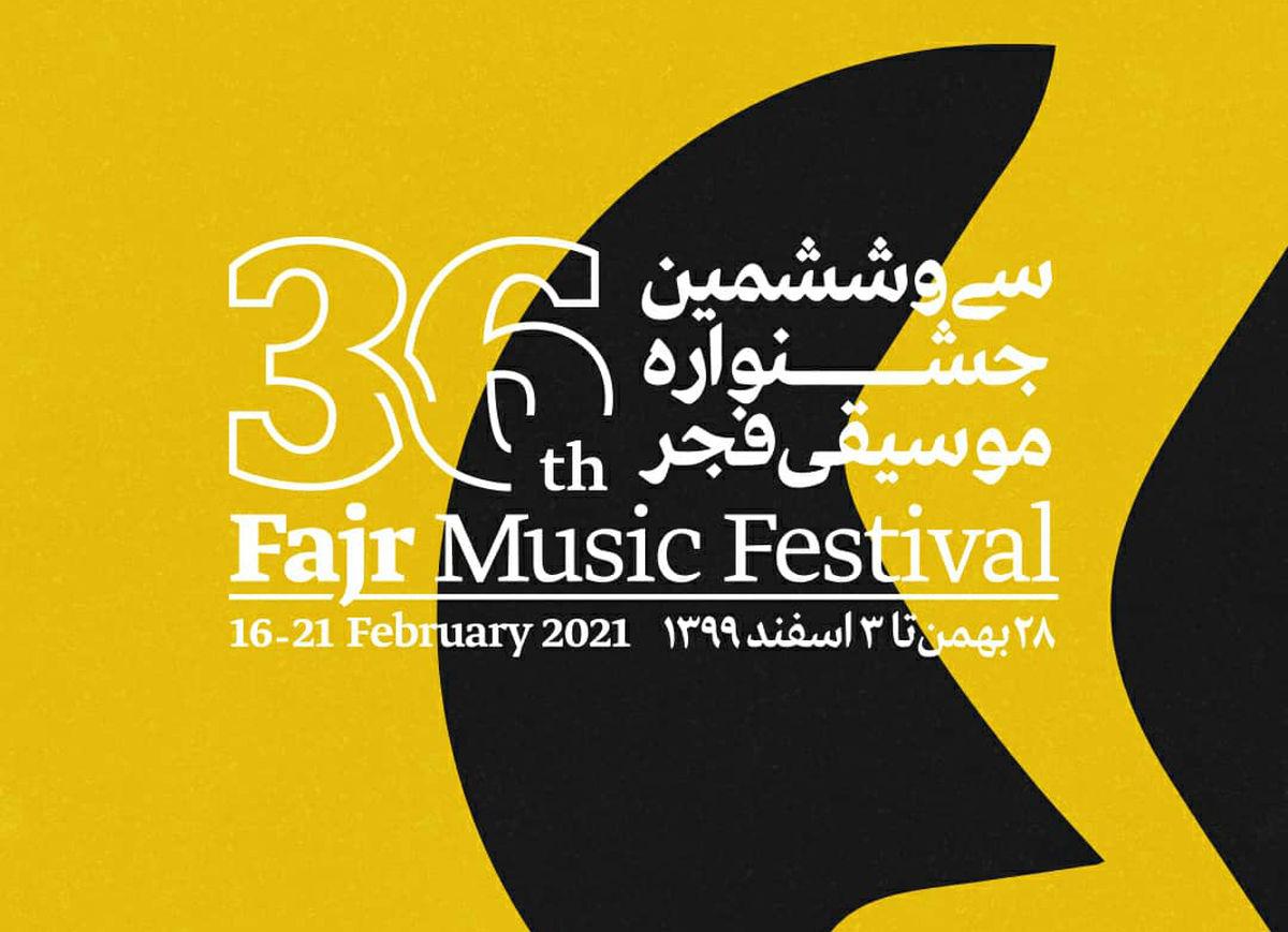 انتخاب آثار و گروههای سی و ششمین جشنواره موسیقی فجر پایان یافت