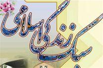 پذیرش 60 طلبه برای اجرای طرح سبک زندگی اسلامی در بقاع متبرکه استان اصفهان