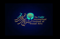 اختتامیه دهمین جشنواره بینالمللی هنرهای تجسمی فجر جمعه برگزار می شود