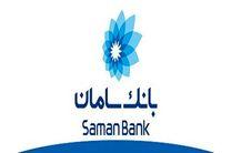 بانک سامان در زمینه هاى اجتماعى متعهد است