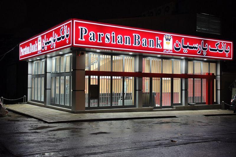 فعالیت های بانک پارسیان تحت تاثیر تحریم های آمریکا قرار نخواهد گرفت