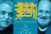 تارخ و همت آموزش بازیگری در ایران را آسیب شناسی می کنند