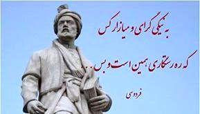 رونمایی از اولین کتاب شاهنامه فردوسی به زبان کردی توسط شاعر گیلانغربی