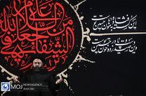 راه اندازی حسینیه مجازی دانشگاهیان در ماه محرم