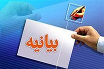 بیانیه سازمان تامین اجتماعی درباره مواضع برخی از نامزدهای انتخاباتی