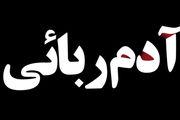 دختر 14 ساله زاهدانی از چنگال آدم ربایان آزاد شد
