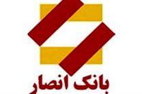 اعطای نشان ملی توسعه کیفیت خدمات در صنعت بانکداری به مدیرعامل بانک انصار